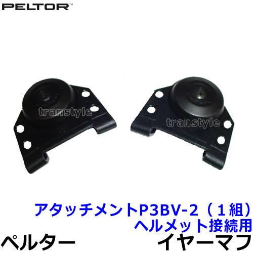 P3BVご使用で 定価 お持ちのヘルメットにバイザーが装着可能 イヤーマフヘルメット接続用部品 P3BV-2 1組 ペルター 正規品 PELTOR アタッチメント 防音 聴覚過敏 交換部品 3M 耳栓 騒音 5☆大好評 パーツ 遮音