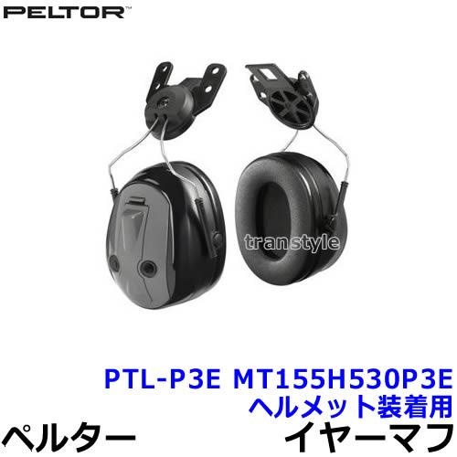 ヘルメット用イヤーマフ PTL-P3E MT155H530P3E On/Offスイッチ付 (遮音値NRR25dB) ペルター/PELTOR 【耳栓/防音/騒音/イアーマフ/聴覚過敏/3M】