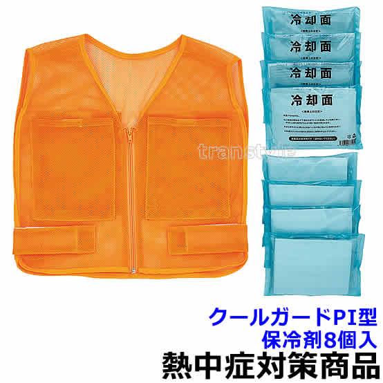 【送料無料】【熱中症対策/暑さ対策】 クールガードPI 型(TB3321)(保冷剤を凍らせて使用)【作業/炎天下/クールベスト/体を冷やす】