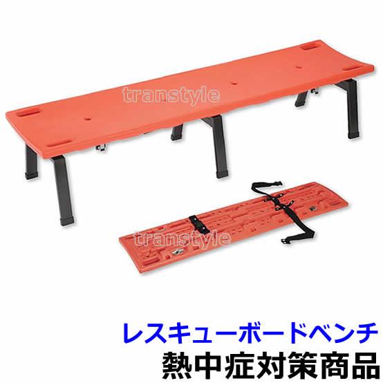 【送料無料】【熱中症対策/暑さ対策】 レスキューボードベンチ 178×46×38cm (HO-528)【作業現場/炎天下/ミスト/冷却】