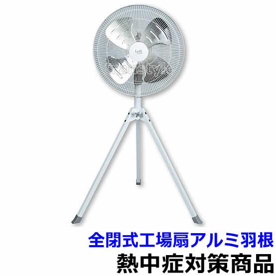 【送料無料】【熱中症対策/暑さ対策】 全閉式工場扇アルミ羽根 865×748×max1258mm (HO-1171)【作業現場/炎天下/ミスト/冷却】