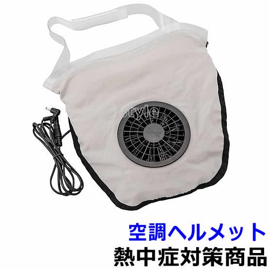 【送料無料】【熱中症対策/暑さ対策】 空調ヘルメット (HO-287A)【送風/ファン/作業/炎天下/計測/測定器】