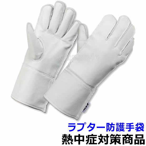 【送料無料】【蜂/虫除け用品/暑さ対策】 ラプター防護手袋 (HO-822)【蜂/アブ/クモ/撃退/作業/防虫】