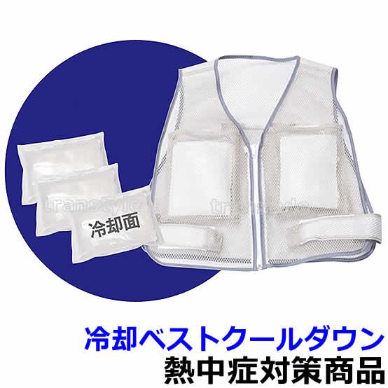 【熱中症対策/暑さ対策】冷却ベストクールダウン (保冷剤を凍らせて使用)(375412) 【作業/炎天下/クールベスト/体を冷やす】