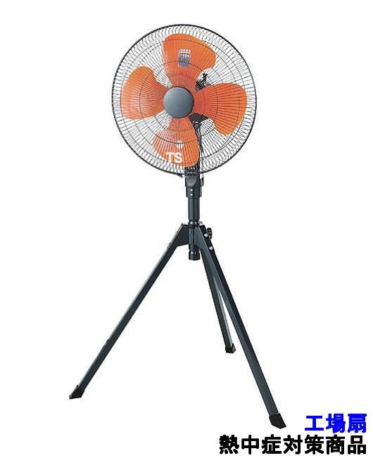 【送料無料】【熱中症対策/暑さ対策】工場扇 三脚スタンド式 880×880×1320mmH (375364)【作業現場/炎天下/ミスト/冷却】