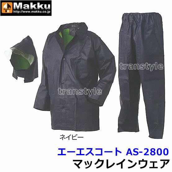 【レインウェア】 エーエスコート AS-2800 M~ELサイズ(20着入)【雨合羽/カッパ/レインコート/業務用】