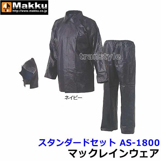 【レインウェア】 スタンダードセット AS-1800 M~ELサイズ(40着入)【雨合羽/カッパ/レインコート/業務用】