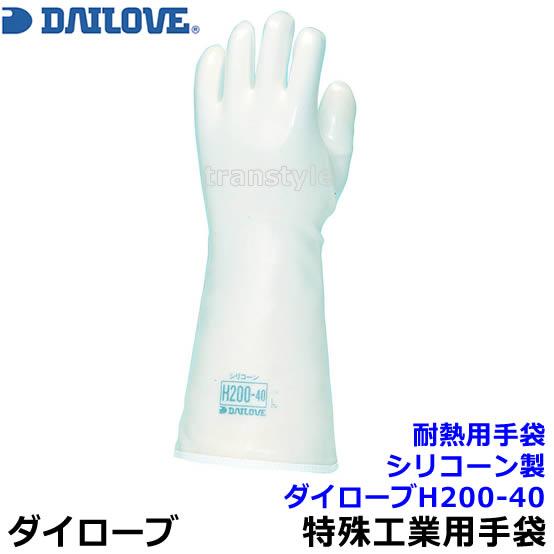 Dailove 从粉尘抑制耐手套 H200 40 两级肘 40 厘米内食品卫生法适合硅胶 (双 1) 日本