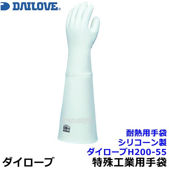 【送料無料】ダイローブ 発塵抑制耐熱用手袋 H200-55 二重構造 ロング55cm インナー付 食品衛生法適合 シリコーン製 (1双)日本製【作業用/工場/溶剤/薬品/DAILOVE/ダイヤゴム】
