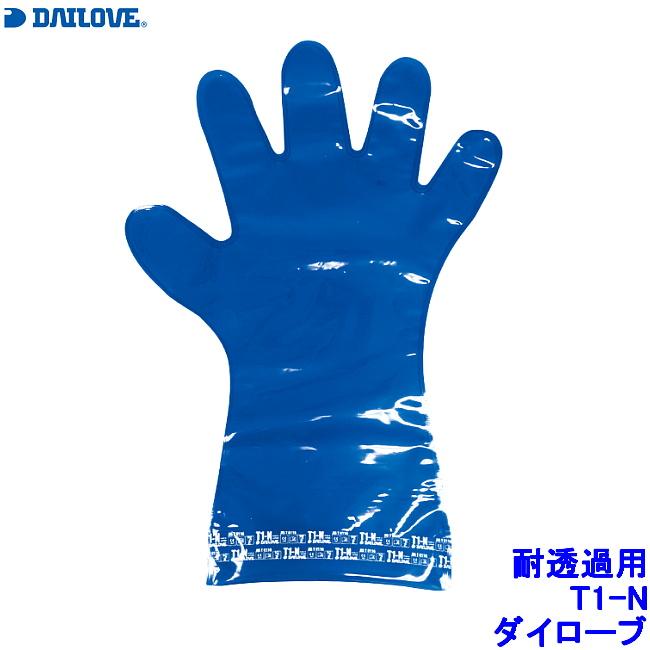 【送料無料】ダイローブ 耐透過対策用手袋 T-1 左右兼用 平面形 裏地有 JIS適合品 EVON製(5双/10枚)日本製【作業用/工場/溶剤/薬品/DAILOVE/ダイヤゴム】