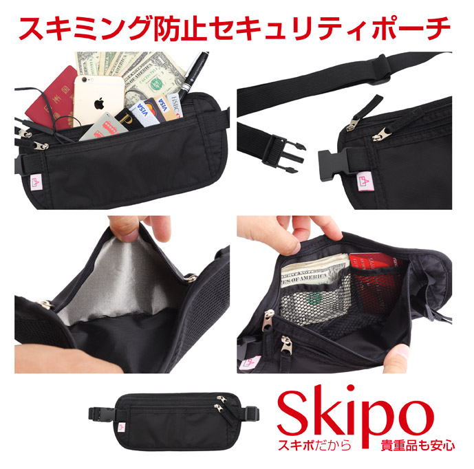 【スキミング防止 パスポートケース skipo】