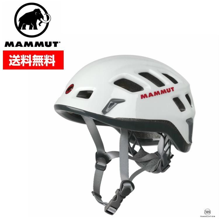MAMMUT マムート 【ヘルメット】 Rock Rider white ロックライダー ホワイト 2220-00130 0256■登山 アウトドア クライミング 安全 災害 軽量 白