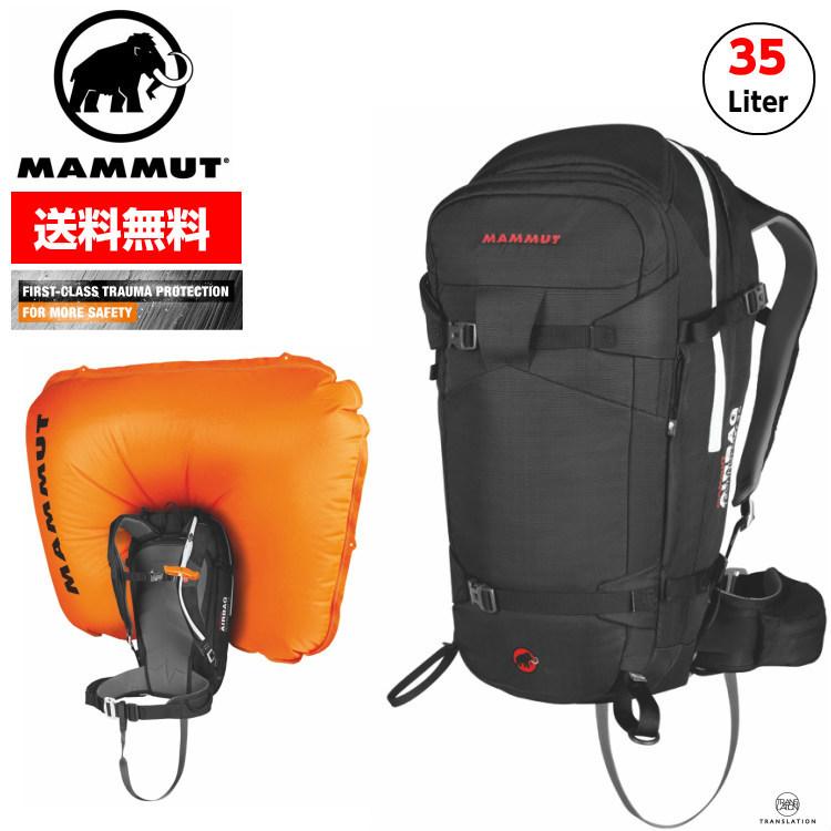 MAMMUT マムート【17FW新モデル】Mammut Pro Removable Airbag 3.0 35L プロ リムーマブル エアバッグ 2610-01270 ■セーフティバッグ 雪崩 アバランチ・エアバッグ スキー バックカントリー