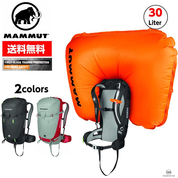 【店内全品ポイント10倍!3/4 9:59まで】MAMMUT マムート Mammut Light Removable Airbag 3.0 30L ライト リムーバブル エアバッグ■セーフティバッグ 雪崩 アバランチ・エアバッグ スキー バックカントリー
