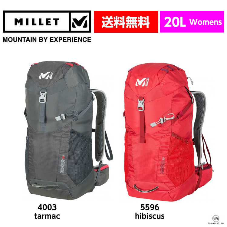 ミレー MILLET 【20L】バックパック ZENITH 20 LD ゼニス 20 LD : MIS2085 4003/5596 ■アウトドア 登山 バックパック ハイキング 軽量 レディース 女性