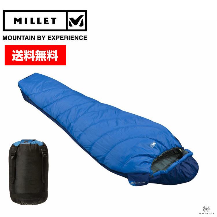 MILLET ミレー BAIKAL 750 REG バイカル 750 レギュラー MIC1039■寝袋 SLEEPING BAG シュラフ 3シーズン キャンプ 車中泊 非常用