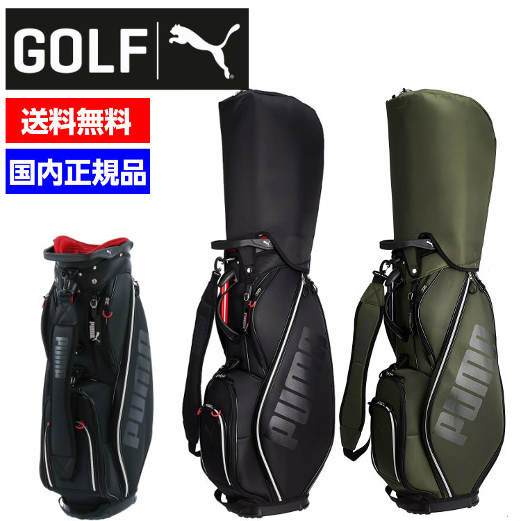 PUMA GOLF プーマゴルフ 【2018年モデル】ゴルフ キャディーバッグ CBアドバンス 867735 01 02 ■黒 ブラック カーキ