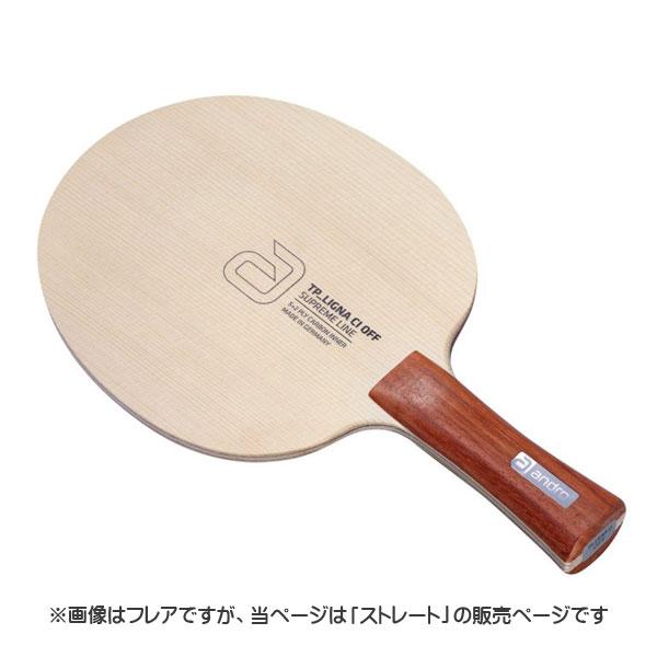 ■送料無料■【andro】アンドロ 10211501 TP リグナCI OFF ST(ストレート)【卓球用品】シェークラケット/卓球/ラケット/卓球ラケット