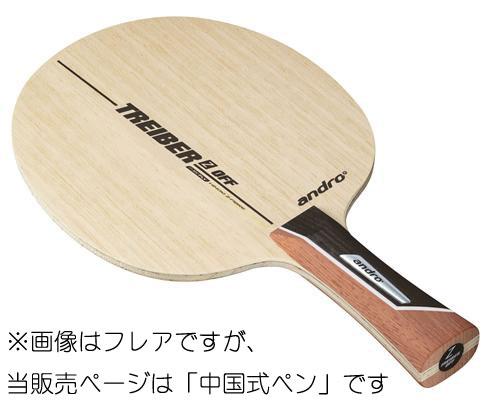 【andro】アンドロ 10237404 トレイバーZ 中国式 【卓球用品】中国式ペンラケット