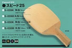 ★即納/あす楽★■送料無料■【DARKER】ダーカー スピード25 丸型(10mm/特厚) S-030M【卓球用品】ペンラケット/卓球ラケット/卓球/ラケット