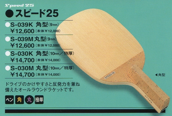 ■送料無料■【DARKER】ダーカー スピード25 丸型(9mm) S-039M【卓球用品】ペンラケット/卓球ラケット/卓球/ラケット