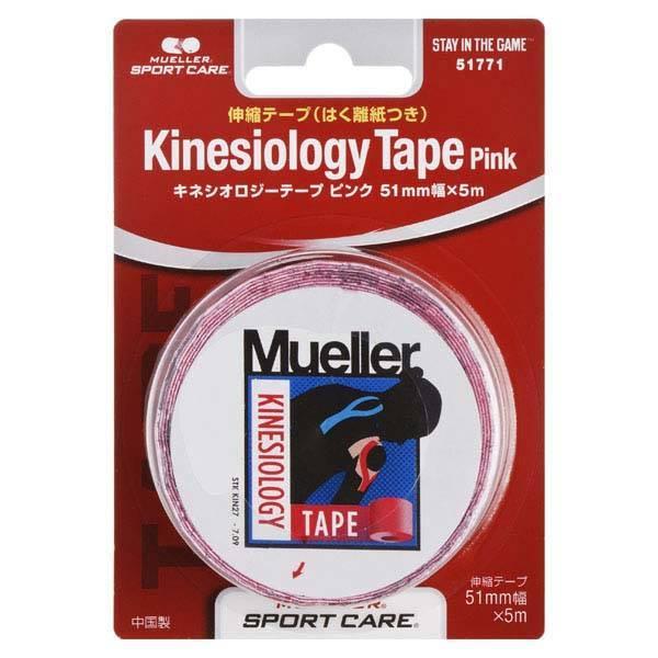 ■送料無料■【Mueller】ミューラー 51771 キネシオロジーテープ51mmピンクブリスタ 【※受注出荷ロット12個】 【ボディケア/テープ】  【RCP】