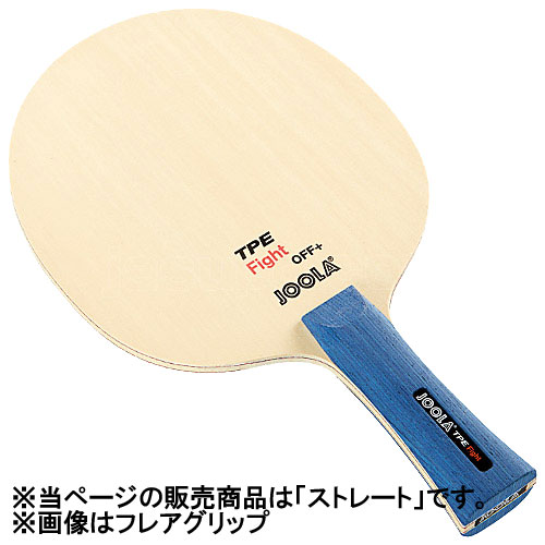 ■送料無料■【JOOLA】ヨーラ 61437 TPE ファイト ST (ストレート)【卓球用品】シェークラケット
