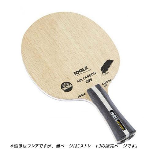 【JOOLA】ヨーラ 61447 エアーカーボン ST(ストレート)【卓球用品】シェークラケット/卓球/ラケット/卓球ラケット