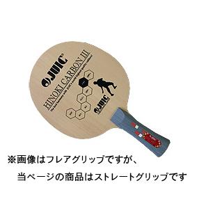 【JUIC】ジュウィック 2305A ヒノキカーボン3 ST(ストレート)【卓球用品】シェークラケット