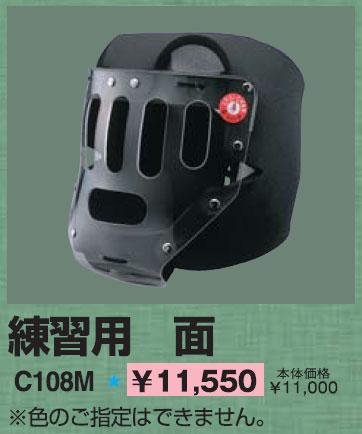 【クザクラ】九櫻(九桜) C108M スポーツチャンバラ 面 (練習用) スポーツチャンバラ 用具