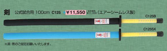 【クザクラ】九櫻(九桜) C125SX 剣 100cm(青)エアーシームレス製 スポーツチャンバラ 用具