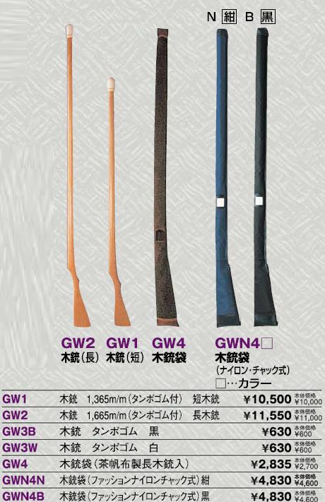 【クザクラ】九櫻(九桜) GW2 木銃(長) ※小型宅配便発送不可