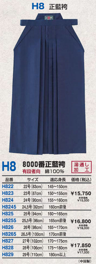 【クザクラ】九櫻(九桜) H8255 剣道袴 【#25.5】 【8000番正藍】 正藍袴 【有段者向】【smtb-u】