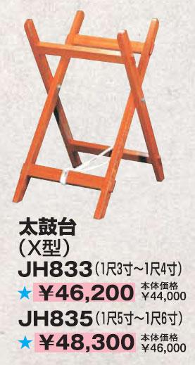 ■送料無料■【クザクラ】九櫻(九桜) JH835 太鼓台 1尺5寸~1尺6寸 【smtb-u】
