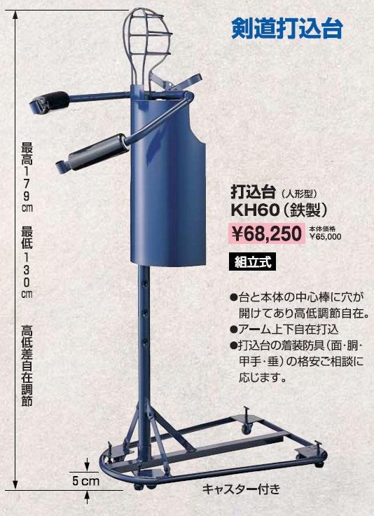 ■送料無料■【クザクラ】九櫻(九桜) KH60 剣道打込台(人形型) 鉄製打ち込み台 【smtb-u】