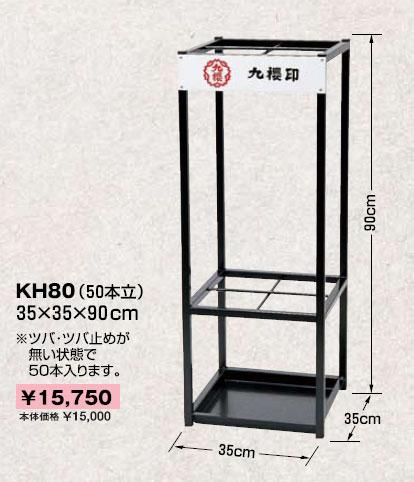 【クザクラ】九櫻(九桜) KH80 竹刀立台(50本) 竹刀立て 【smtb-u】