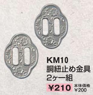 【クザクラ】九櫻(九桜) KM10 胴紐止め金具 2個一組
