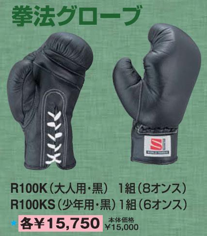 ■送料無料■【クザクラ】九櫻(九桜) R100KS 拳法防具グローブ(少年用/黒) 【smtb-u】
