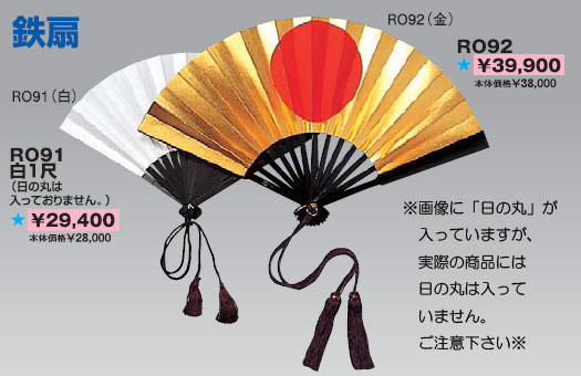 ■送料無料■【クザクラ】九櫻(九桜) RO92 鉄扇(金) 【smtb-u】