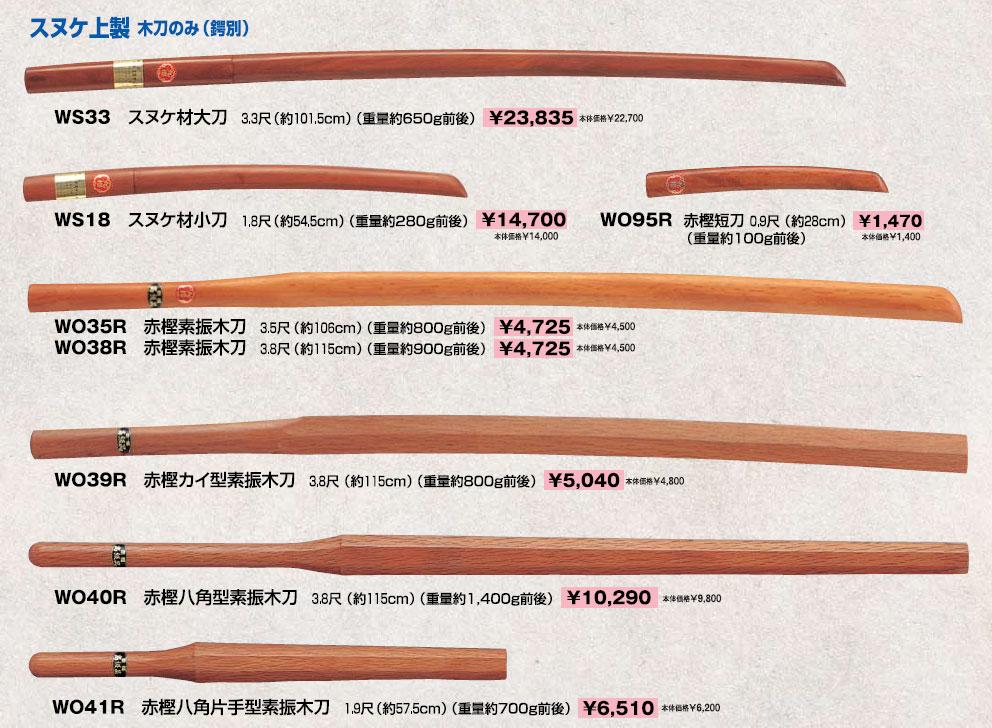 【クザクラ】九櫻(九桜) WS18 木刀 スヌケ材小刀 54cm 【smtb-u】