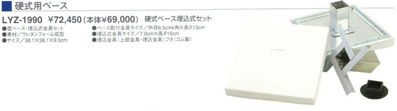 ■送料無料■【LEAGSTAR】リーグスター LYZ-1990 硬式ベース埋め込み式セット 【野球用品】 【smtb-u】
