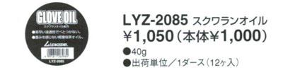【LEAGSTAR】リーグスター LYZ-2085 スクワランオイル(40ML) 【野球用品】 【smtb-u】
