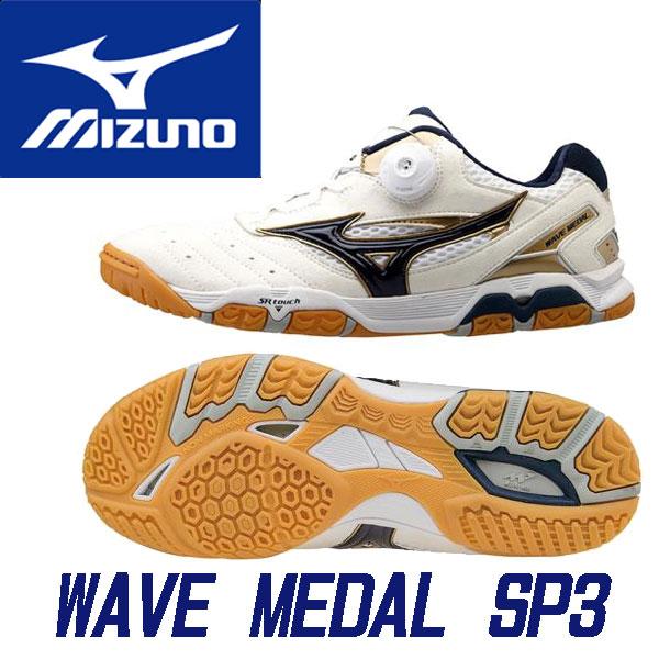 ◆MIZUNO◆ミズノ 81GA1512-14 WAVE MEDAL SP3ウエーブメダル SP3[ホワイト×ネイビー×ゴールド]スムーズな着脱と正確でソフトなフィッティング。Boaシステム搭載WAVE MEDAL。【卓球用品】シューズ/靴/卓球/卓球シューズ