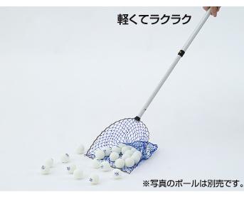 ★即納/あす楽★【Nittaku】ニッタク ボールスクープ NT-3396 多球練習に効率的なボール回収、多球練習時のボールが楽に拾え、柄の部分の長さ調節ができます。【卓球用品】フェンス/ネット