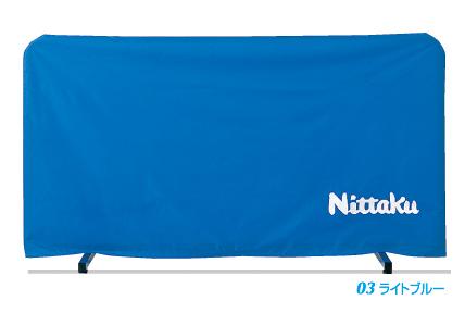 【Nittaku】ニッタク フェンスカバー 【品番:NT-3602】 卓球(フェンスNT-3601用カバー/カバーのみ。骨組は付属しません)【卓球用品】フェンス/ネット【RCP】