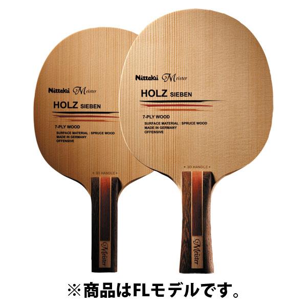■送料無料■【Nittaku】ニッタク NE-6113 ホルツシーベン 3D FL(フレア) 【卓球用品】シェークラケット/卓球/卓球ラケット
