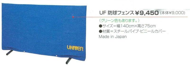 ■送料無料■【UNIVER】 ユニバー 「防球フェンス1枚 UF」 卓球用品