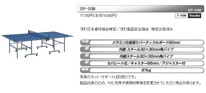 【Yasaka】ヤサカ SP-208 天板20mm T-208 セパレート式 (キャンセル不可/※代金引換不可※事前銀行振込orカード決済のみ)【卓球用品】卓球台/マシン/卓球 ※送料別途見積り
