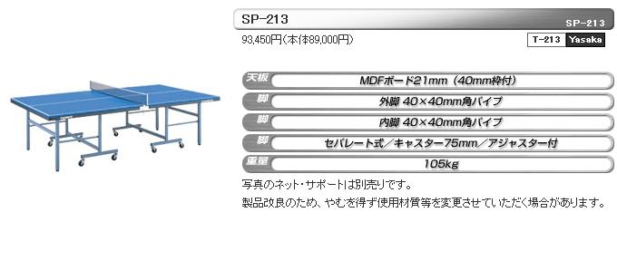 【Yasaka】ヤサカ SP-213 天板21mm(40mm枠付) T-213 セパレート式 (キャンセル不可/※代金引換不可※事前銀行振込orカード決済のみ)【卓球用品】卓球台/マシン/卓球 ※送料別途見積り