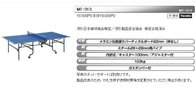 【Yasaka】ヤサカ MT-313 天板22mm T-313 内折式 (キャンセル不可/※代金引換不可※事前銀行振込orカード決済のみ)【卓球用品】卓球台/マシン/卓球 ※送料別途見積り